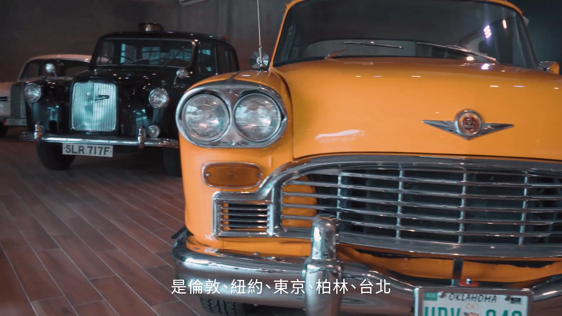 瑞紳木箱 x 宜蘭計程車博物館
